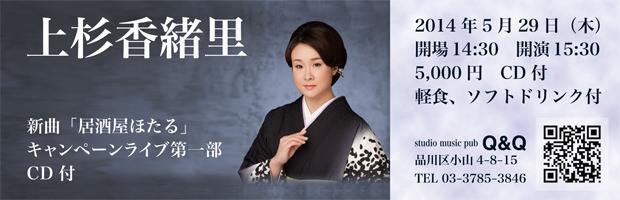 上杉香緒里 キャンペーンライブ 2014年5月29日 第一部(昼)