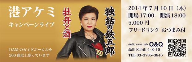 港アケミ キャンペーンライブ 2014年7月10日