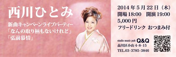 西川ひとみ キャンペーンライブパーティー 2014年5月22日