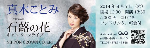 真木ことみ キャンペーンライブ 2014年8月7日