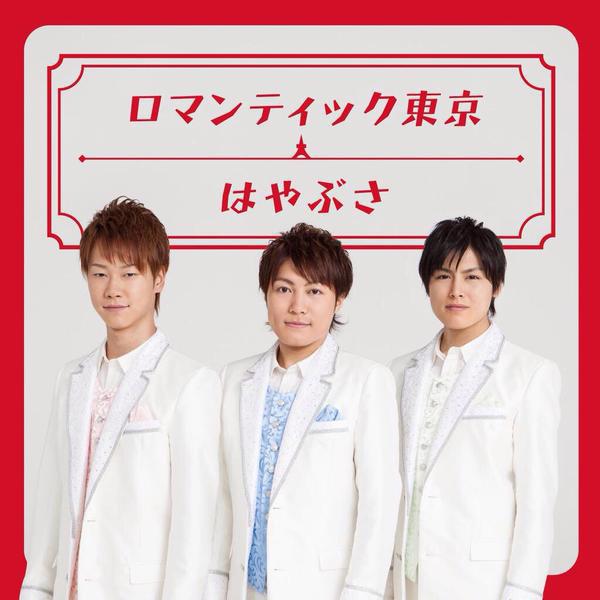 「はやぶさ」の新曲「ロマンティック東京」